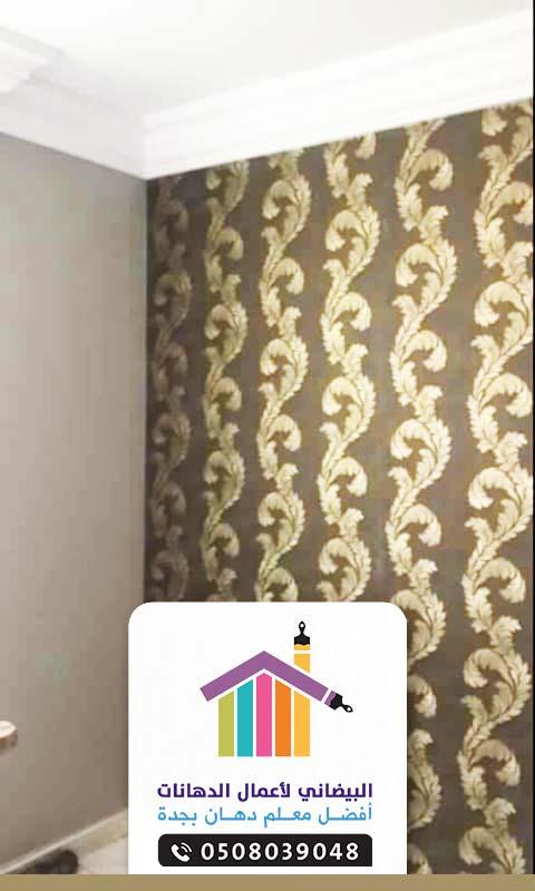 احدث ورق جدران 2020 في جدة متوفر الأن بسعر رخيص