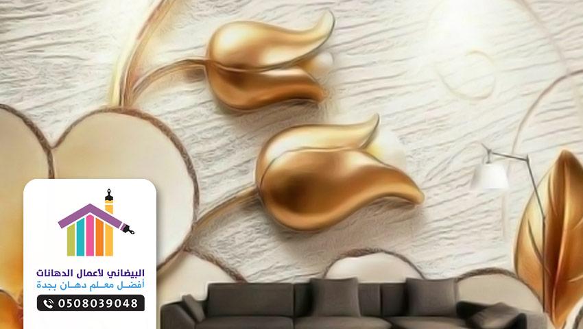 فني ورق جدران بجدة 0508039048 تركيب ورق جدران ثري دي في جدة