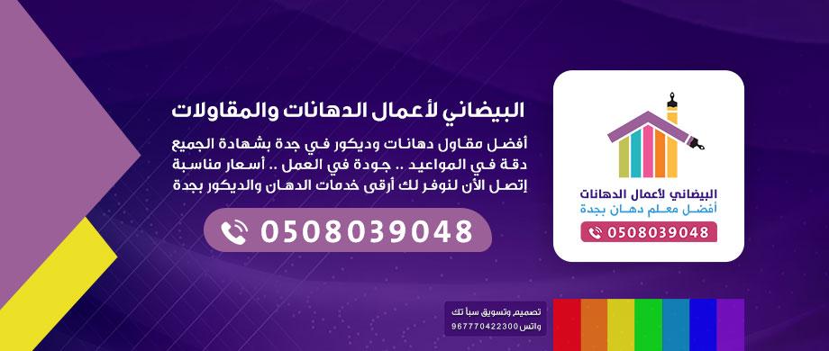 معلم دهانات بجدة - أفضل معلم بويه في جدة بشهادة الجميع