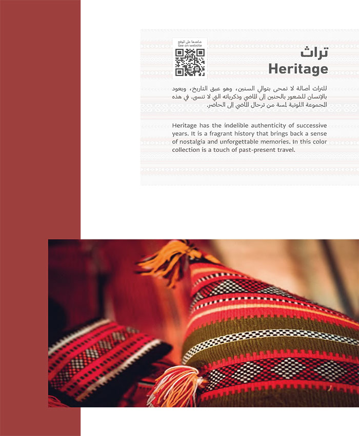 الوان تراث 2020 - معلم دهان جدة