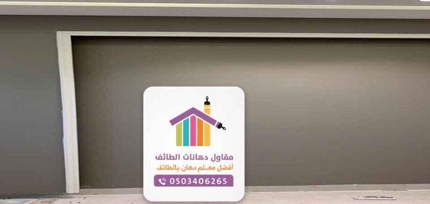 معلم دهانات الطائف - دهان الطايف بويات الطائف معلم دهانات 0503406265 الطايف